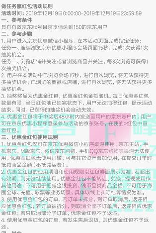京东优惠天降大红包(截止12月19日)