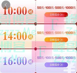 掌上生活超级神券日 抢1000元商城抵用券(截止12月26日)