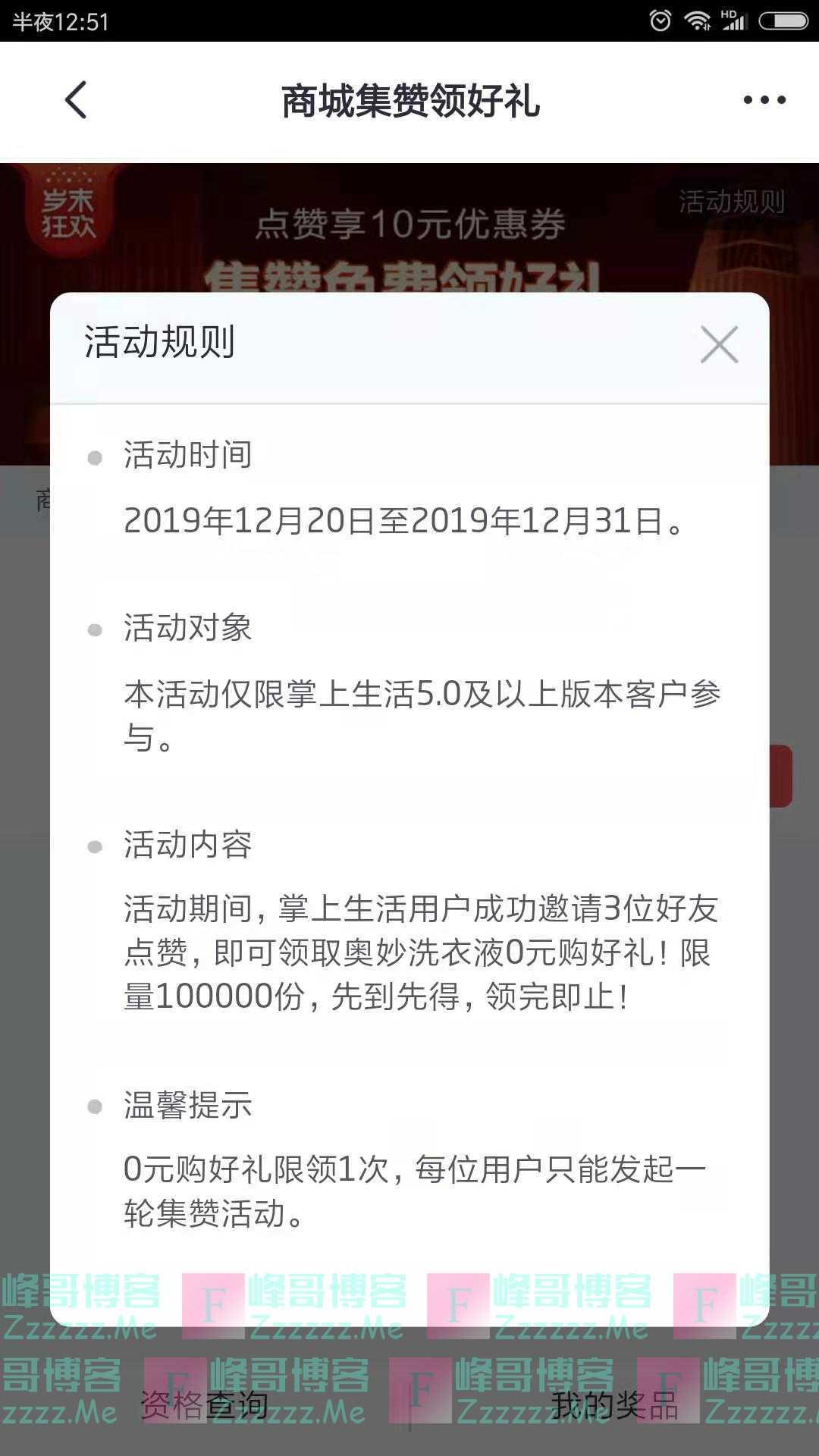 掌上生活商城集赞领领好礼(截止12月31日)