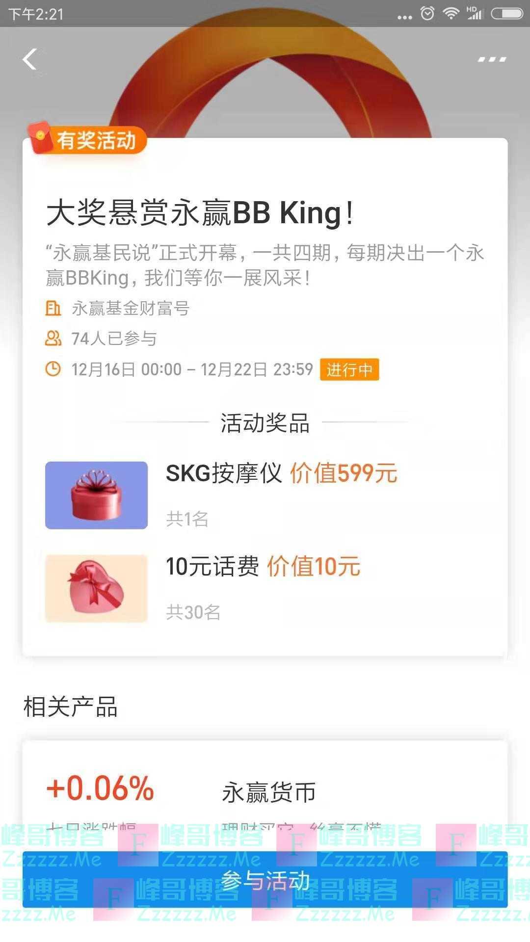 永赢基金大奖悬赏永赢BB King(截止12月22日)