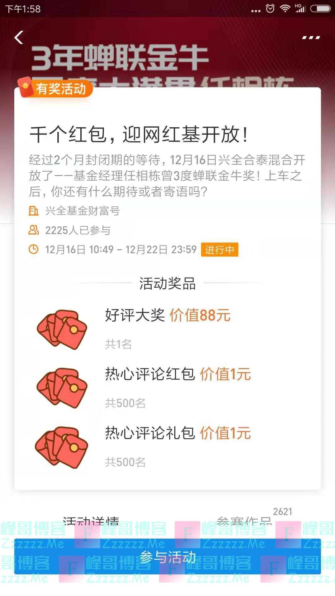 兴全基金千个红包 迎网红基开放(截止12月22日)