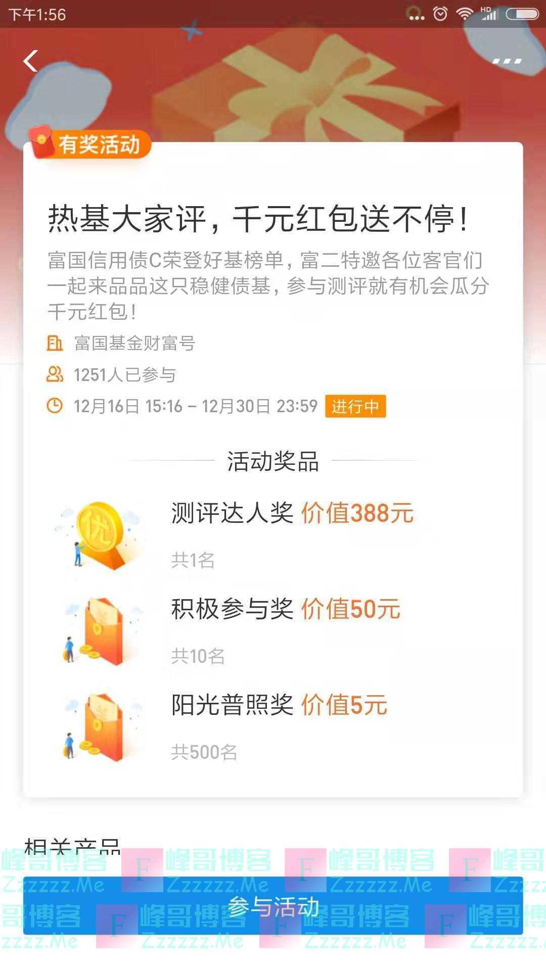 富国基金热基大奖评 千元红包送不停(截止12月30日)
