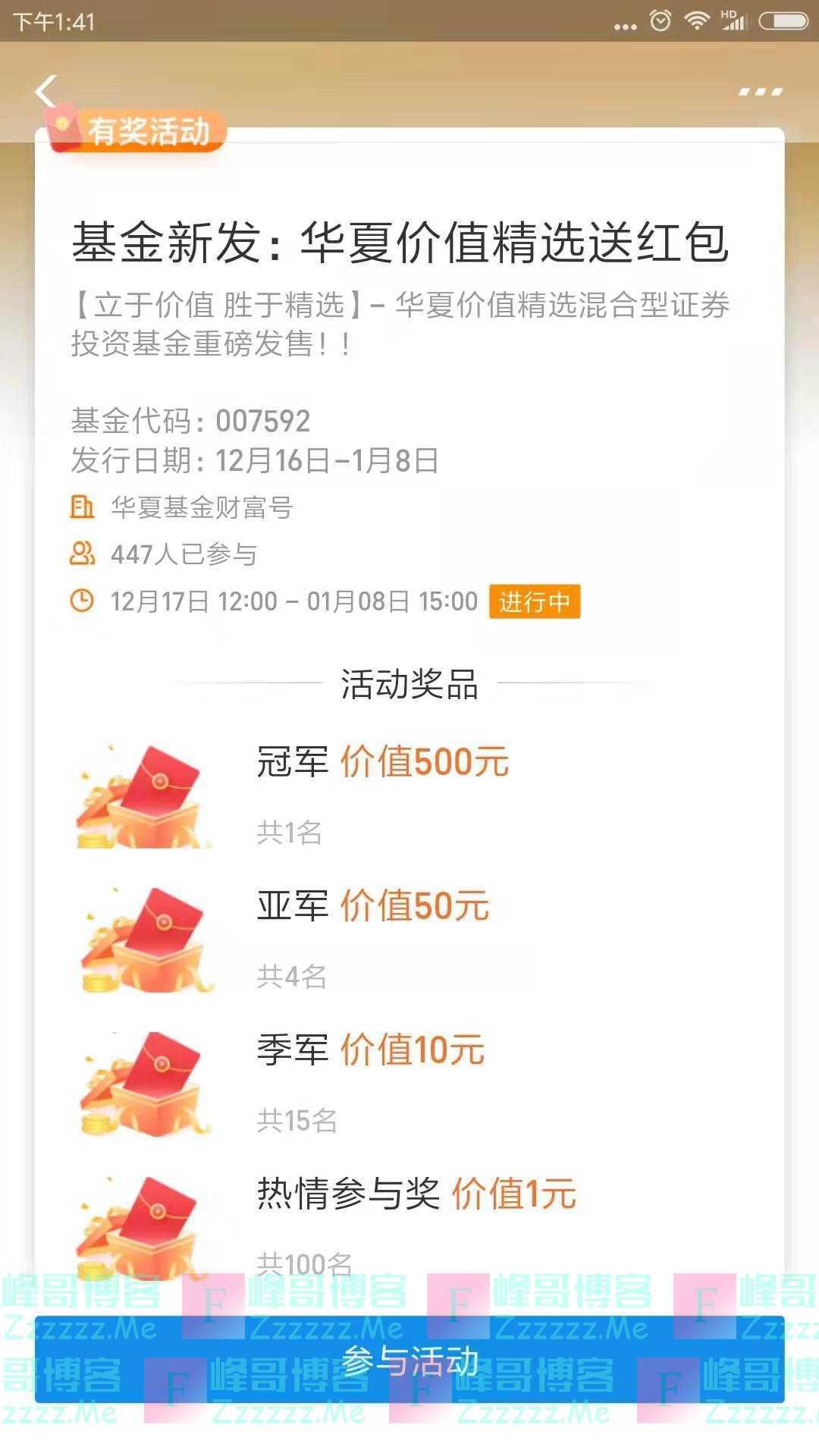 华夏基金华夏价值精选送红包(截止1月8日)