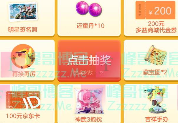 多益网络神武3追球计划 积分抽奖(截止2月19日)