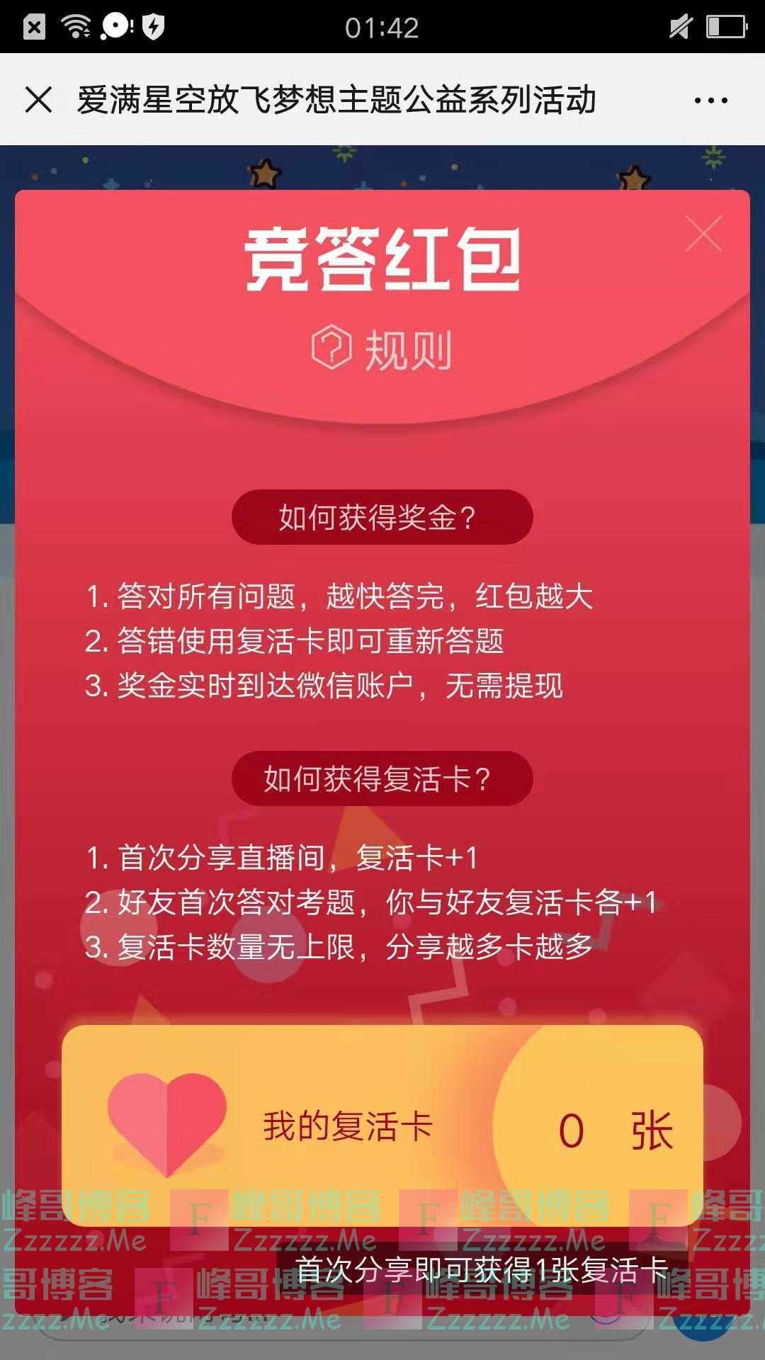 索尼探梦科技馆参与知识问答,赢取竞答红包(截止12月22日)