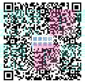 健康同心健康知识有奖竞答第一期(截止12月22日)