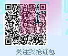 大宾直播红包雨(截止12月21日)
