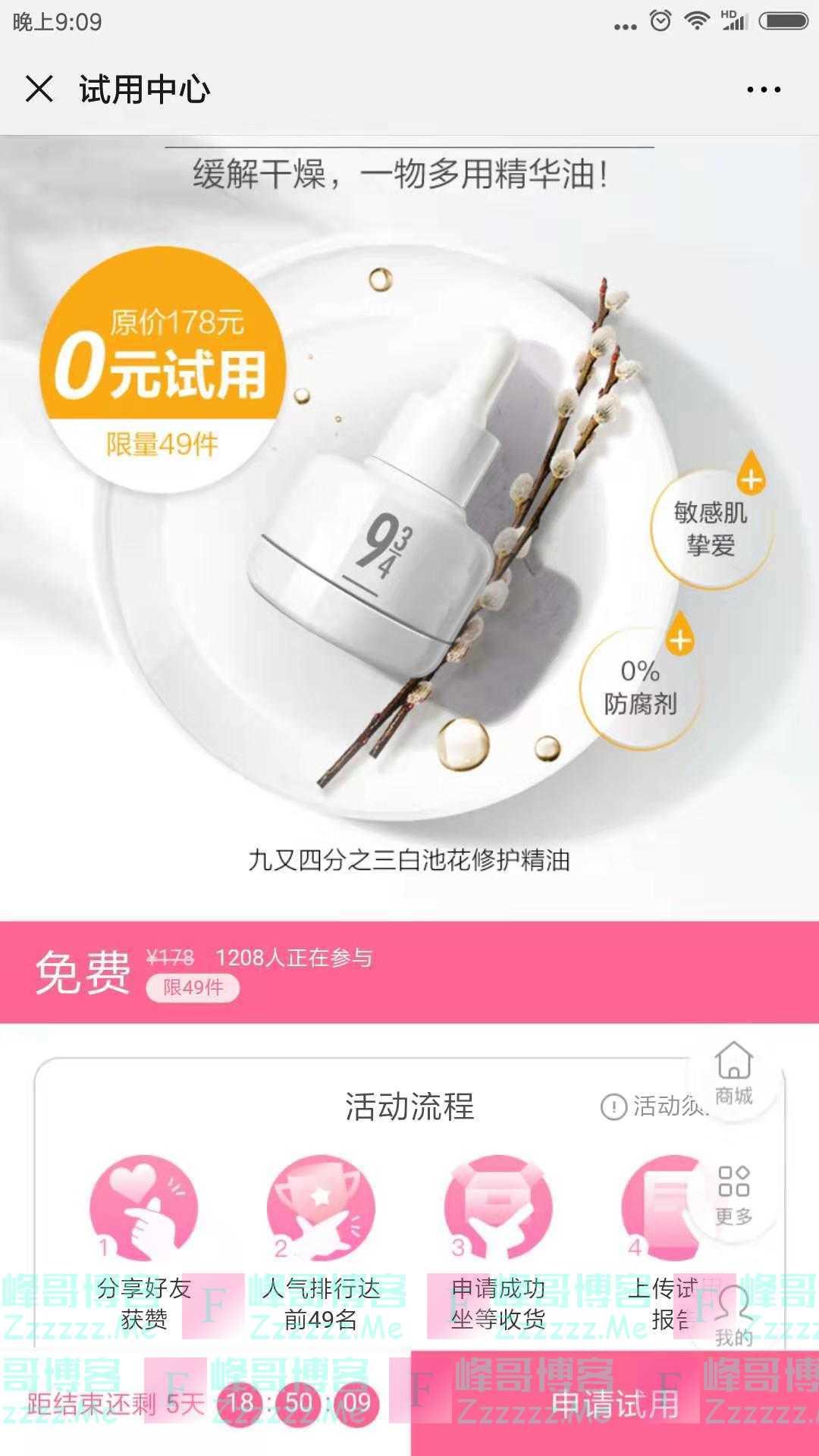 屈臣氏福利社0元试用九又四分之三白池花修护精油(截止12月25日)