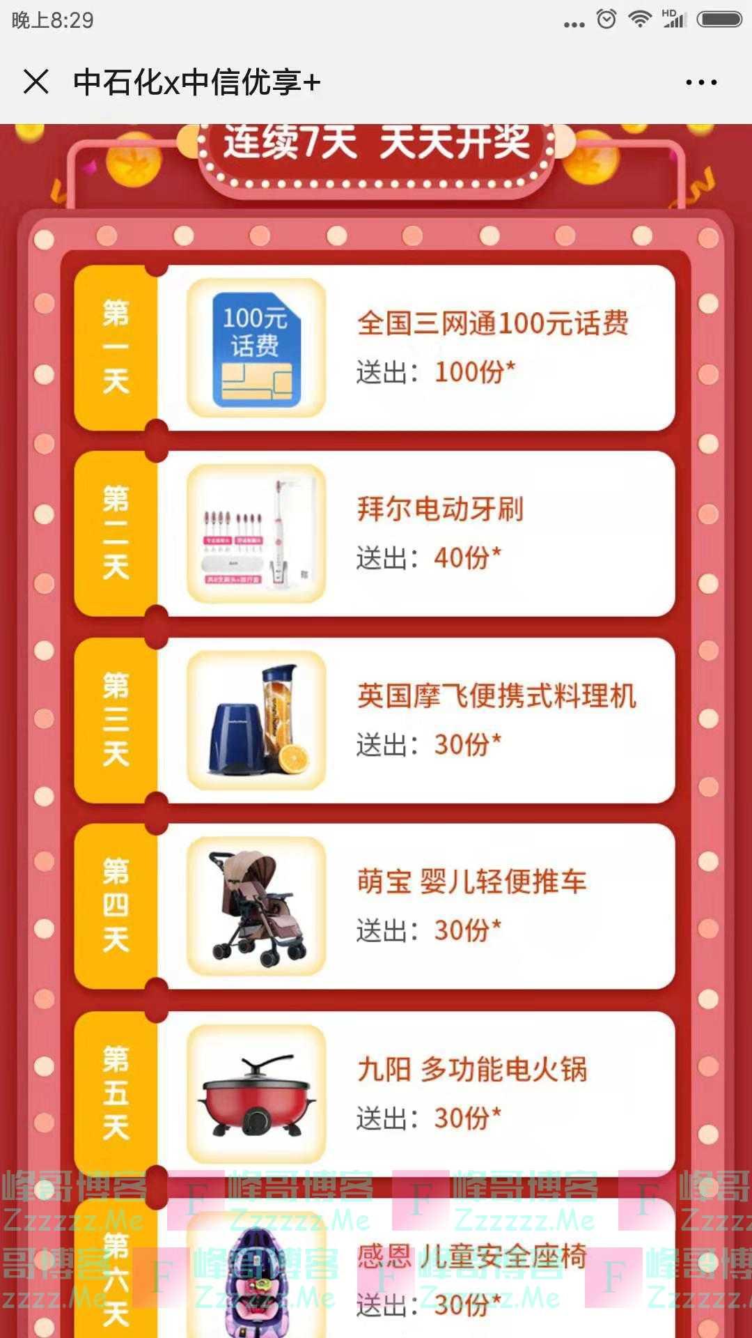 中国石化广东石油分公司石仔 X 中信优享+ 联名集卡活动(截止12月31日)