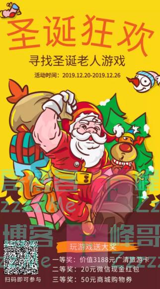 多宝通寻找圣诞老人,抽现金红包游戏(截止12月26日)