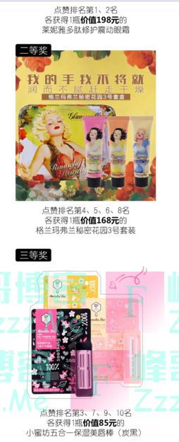 普丽生鸿源美妆连锁店圣诞季|年终福利(截止12月23日)