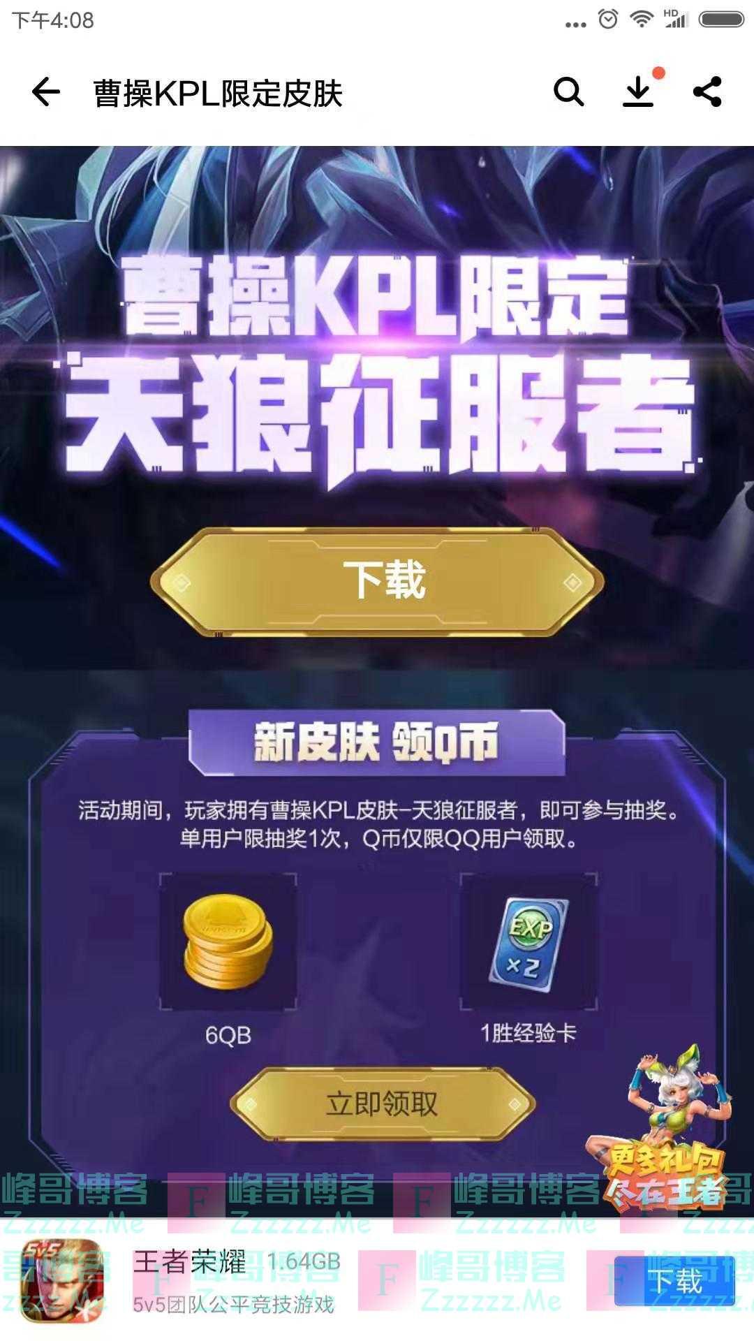 应用宝王者荣耀 新皮肤领Q币(截止12月24日)