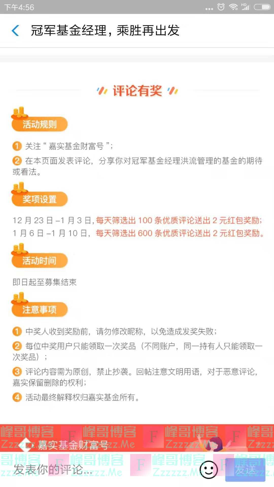 嘉实基金评论有奖(截止1月10日)