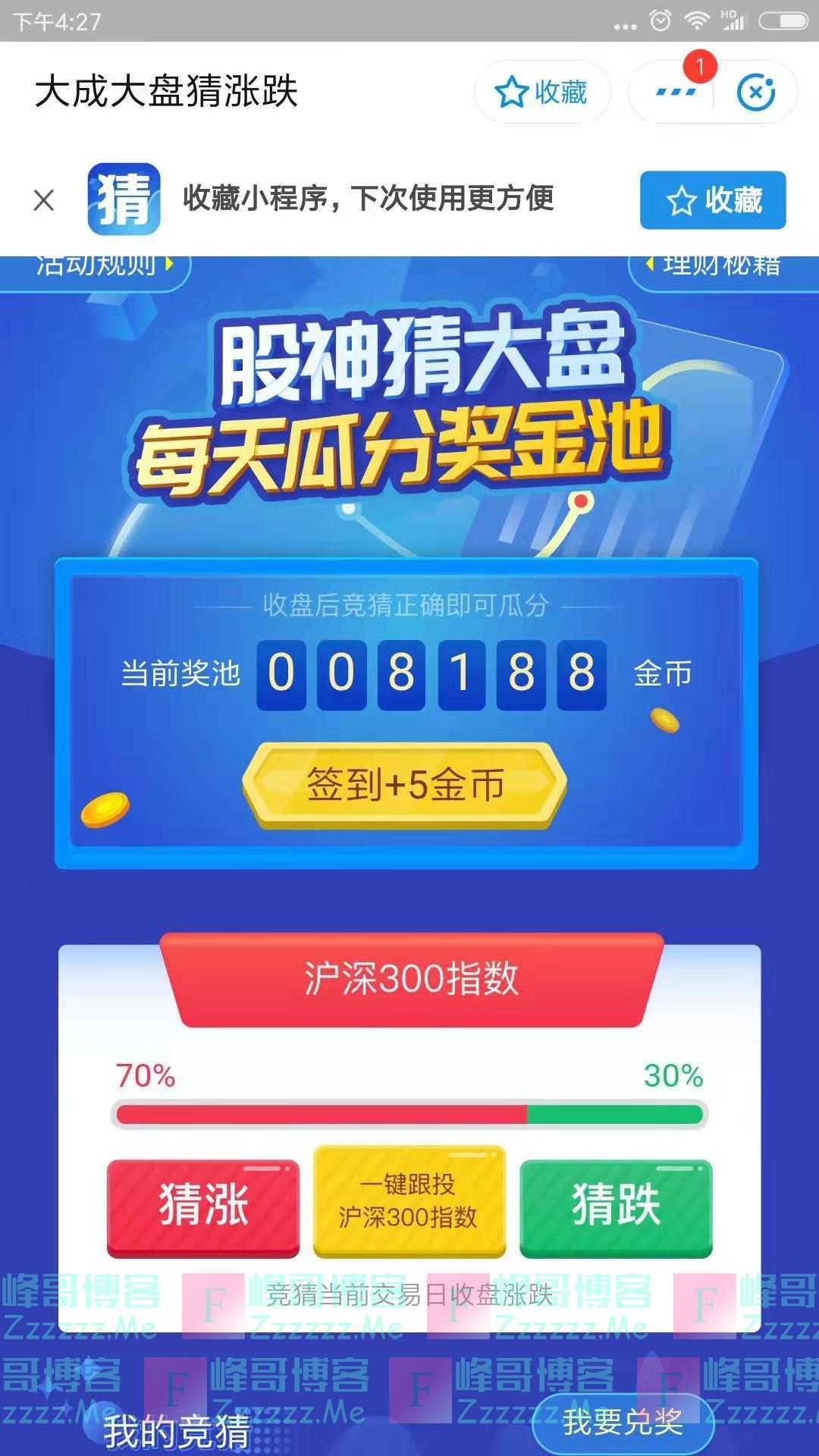 大成基金大盘猜涨跌 瓜分金币兑好礼(截止5月30日)