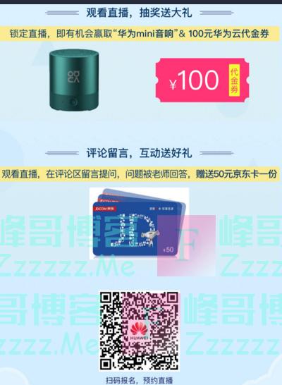 华为云看直播送大礼(截止12月30日)