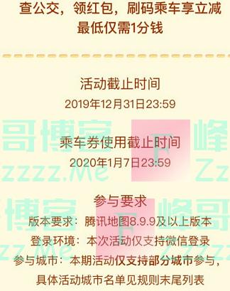 腾讯地图免费乘公交(截止12月31日)