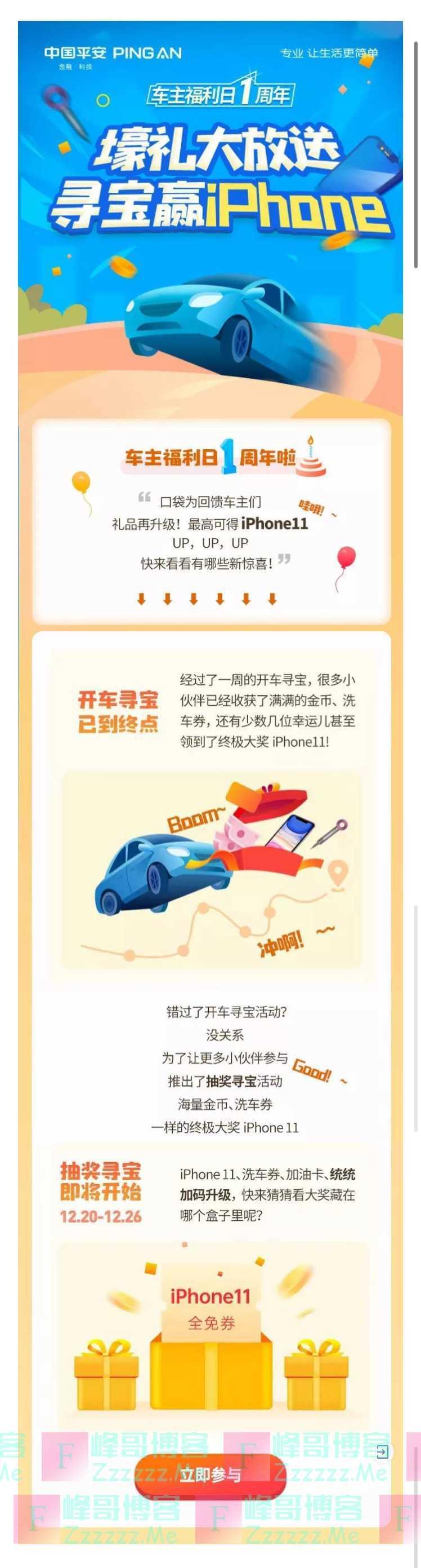 平安银行壕礼大放送 寻宝赢iPhone(12月26日截止)