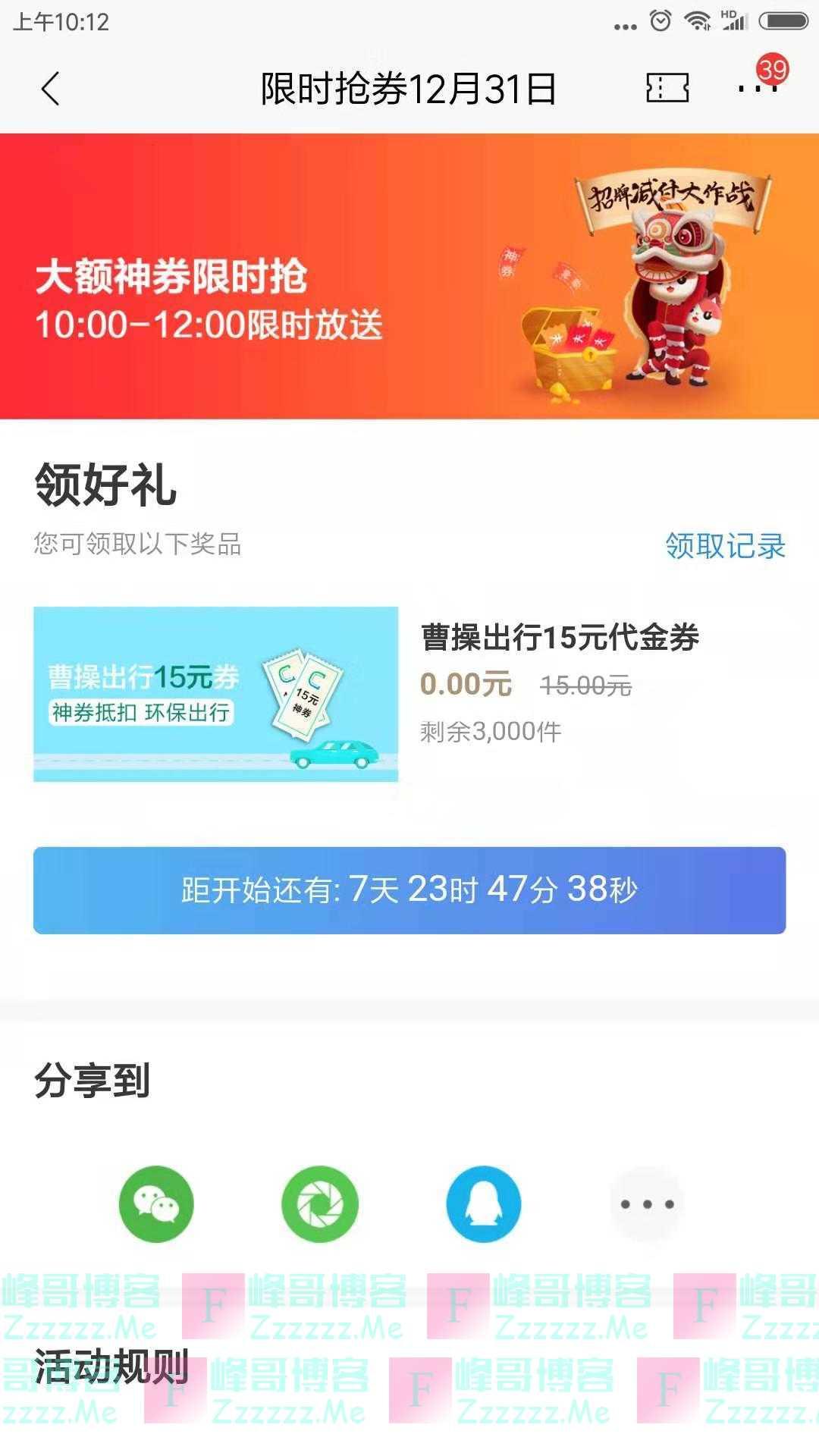 招行12.31抢曹操出行15元代金券(截止12月31日)