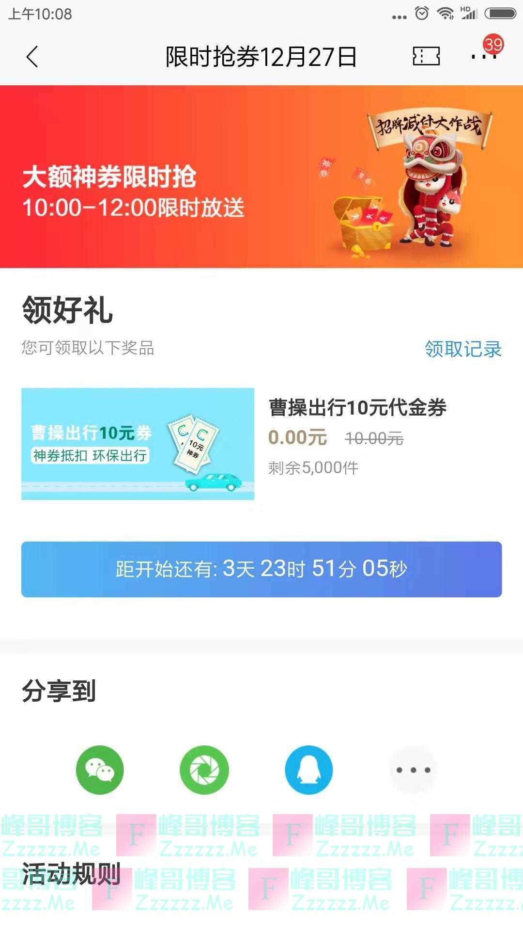 招行12.27抢曹操出行10元代金券(截止12月27日)
