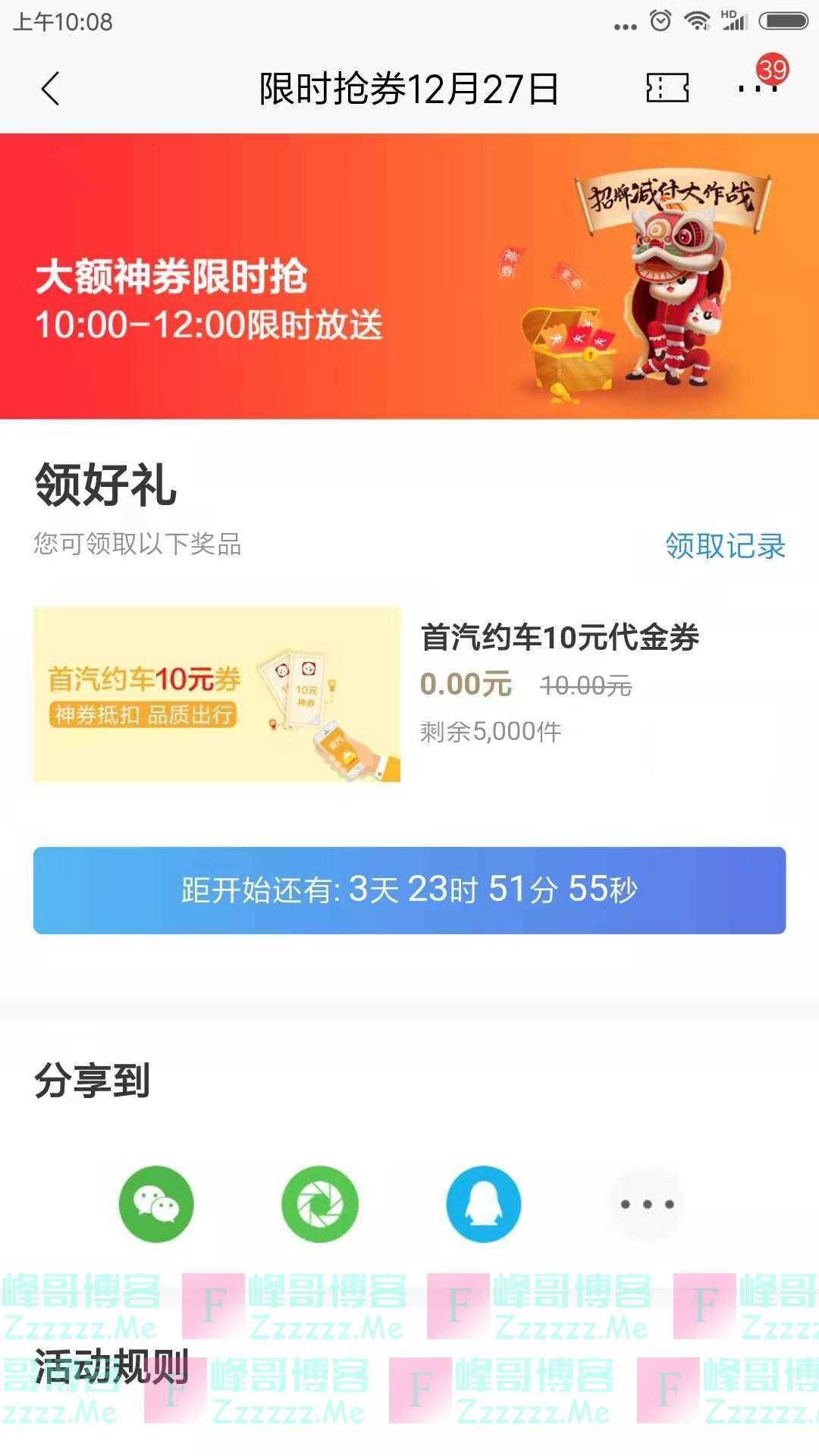 招行12.27抢首约汽车10元代金券(截止12月27日)