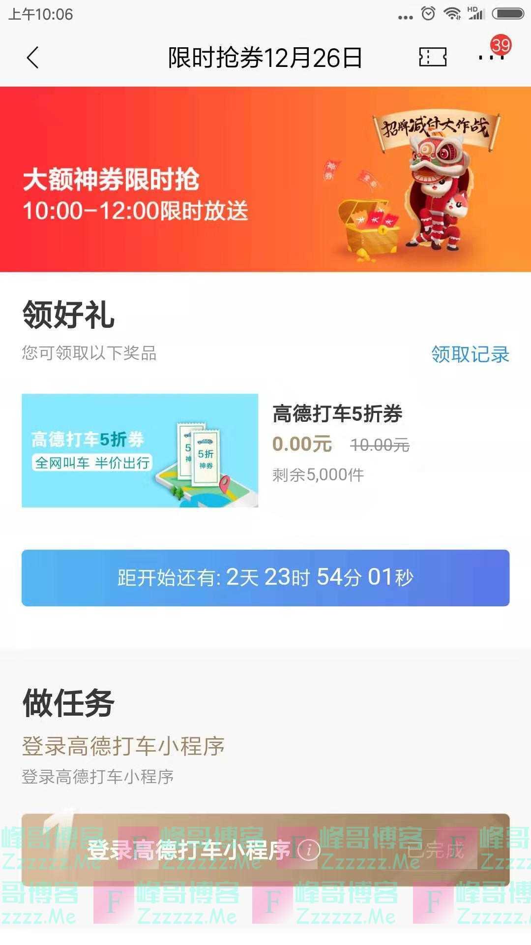 招行12.26抢高德打车5折券(截止12月26日)