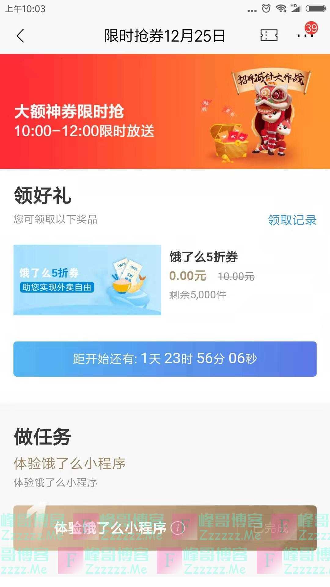 招行12.25抢饿了么5折券(截止12月25日)