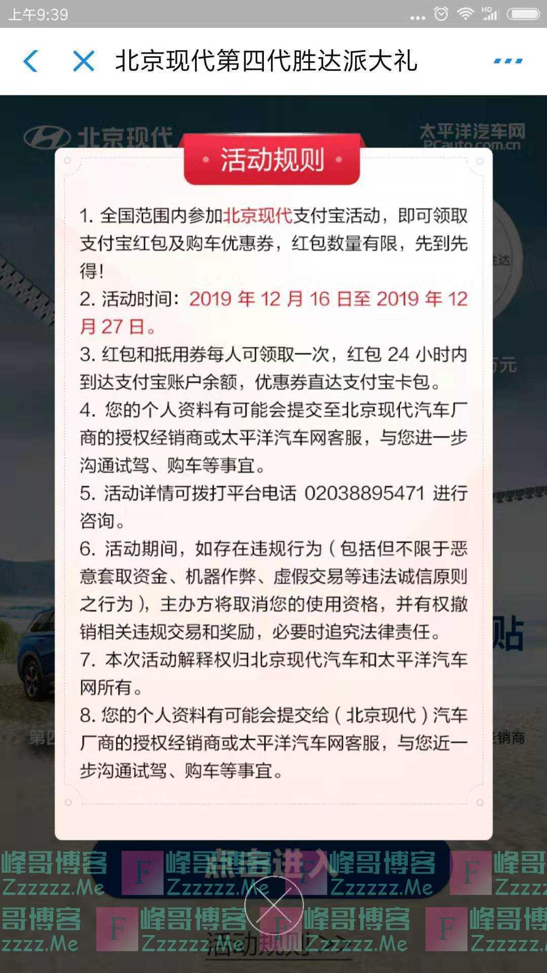 太平洋汽车网北京现代第四代胜达派大礼(截止12月27日)