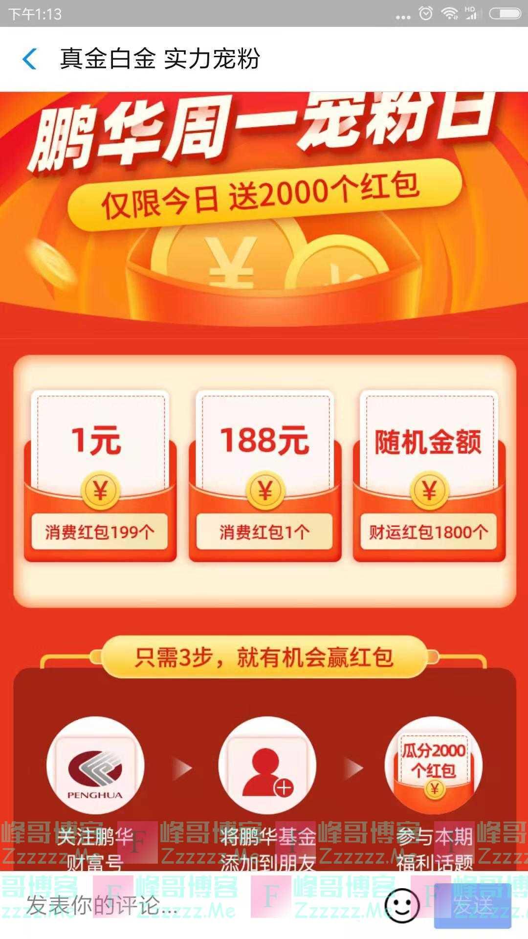 鹏华基金宠粉日送2000个红包(截止12月23日)