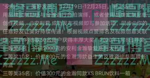 安利云购安利一下美好发生  抖音挑战赛(截止12月25日)