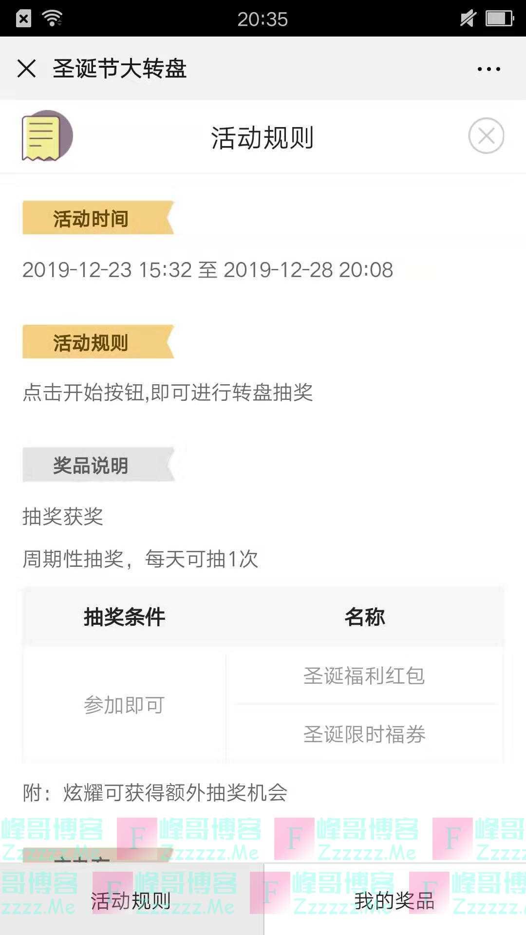 ASUS华硕华东圣诞福利(截止12月28日)
