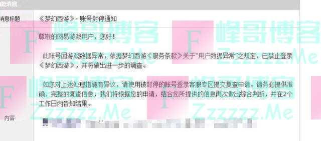 梦幻西游:账号刚注册就被封,玩家开启维权之路,与官方抗衡到底