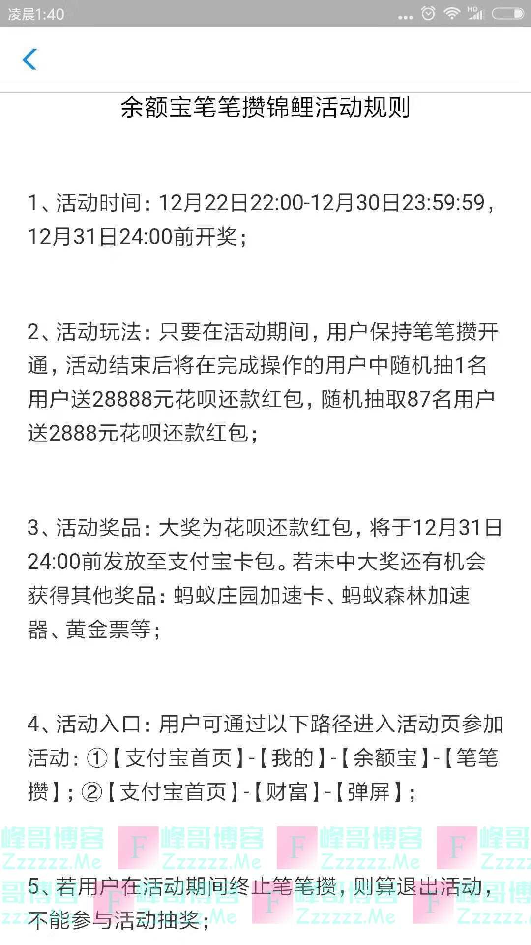 支付宝余额宝笔笔攒锦鲤活动(截止12月31日)