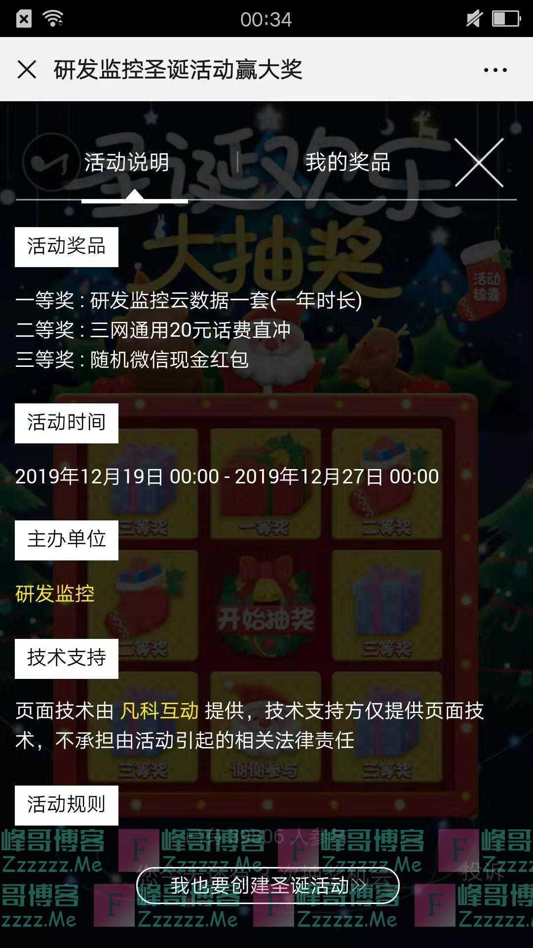 研发监控圣诞抽红包(截止12月27日)