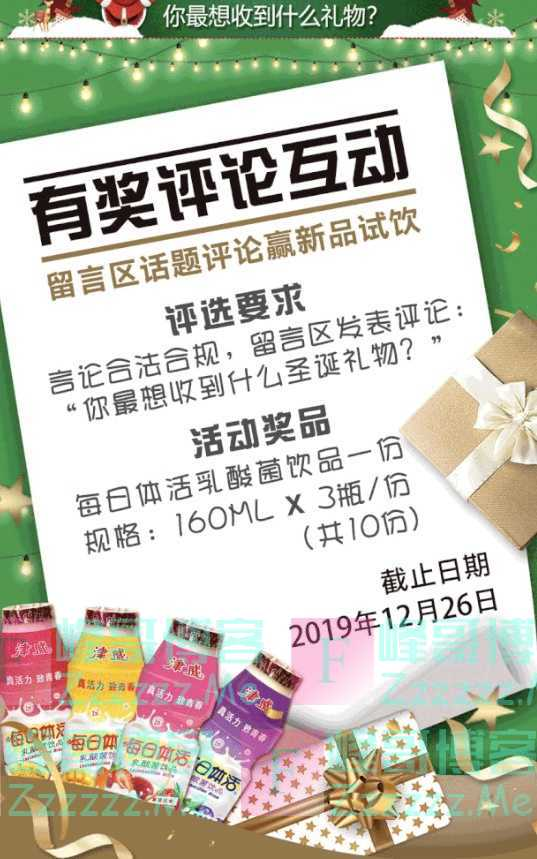 津威有奖评论互动(12月26日截止)