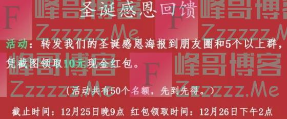 深圳尚雅环球美妆华强北批发零售圣诞感恩回馈(截止12月26日)