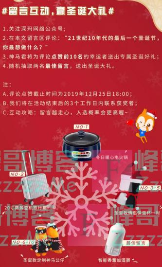 深圳市深玛网络科技有限公司圣诞有奖互动(截止12月25日)