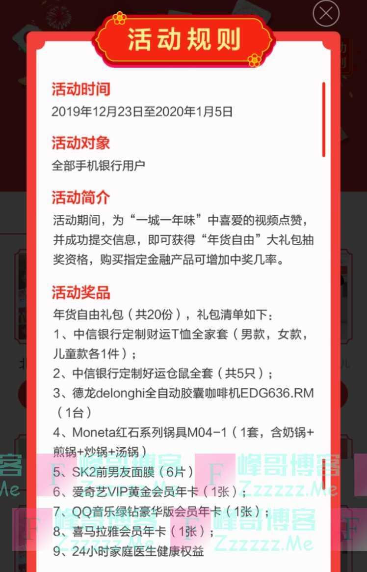 中信银行一城一年味 点赞有礼(2020年1月5日截止)
