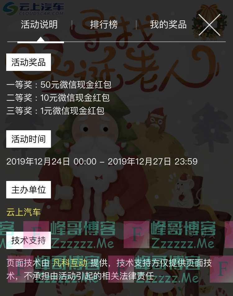 云上汽车圣诞节千元红包大派送!(12月27日截止)