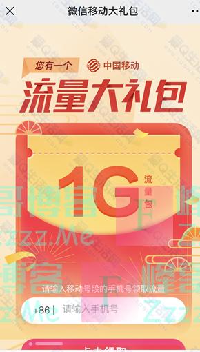 新华社中国移动免费领取1G流量大礼包(截止不详)