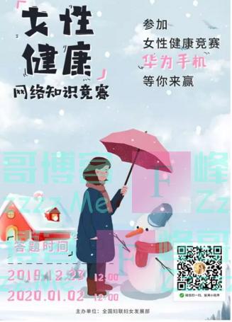 女性之声巾帼健康网络知识竞赛(截止1月2日)