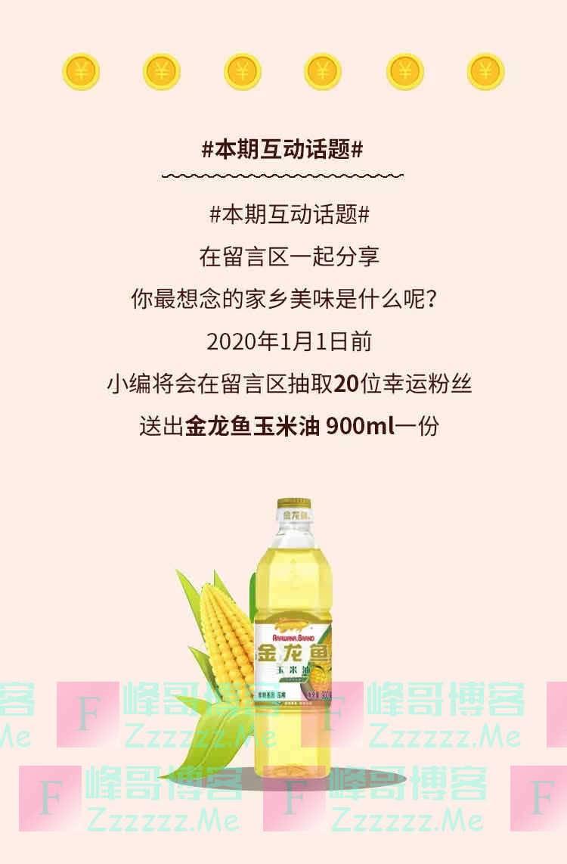 益嘉美食生活家+互动有奖(2020年1月1日截止)