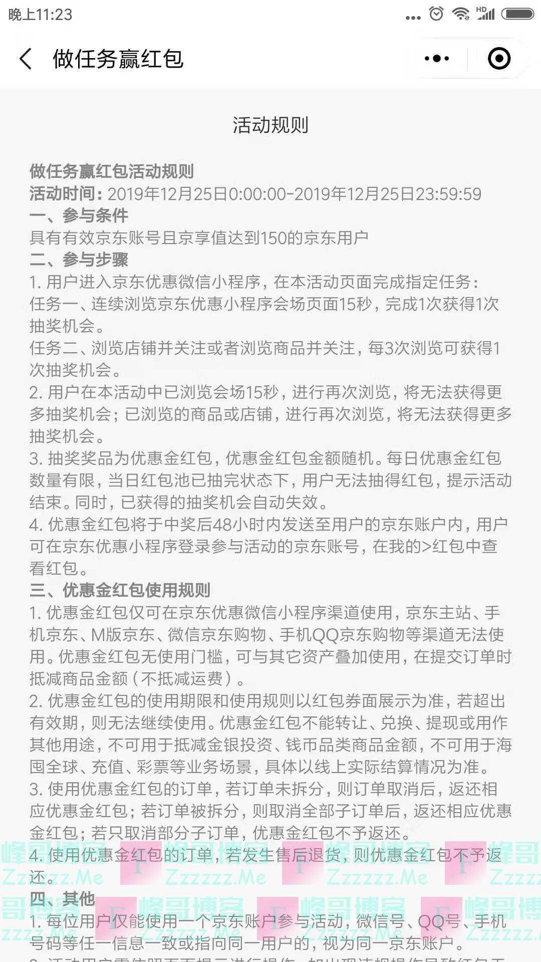 京东优惠天降大红包(截止12月25日)