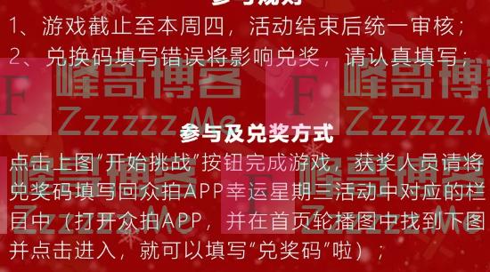 CTR调研社区圣诞老人寻宝记(截止12月26日)