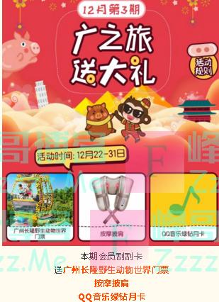广之旅12月第3期送大礼(截止12月31日)