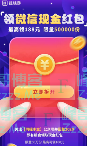 同程小金50万份现金红包(截止1月31日)