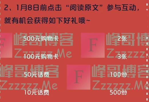 中国银联95516互动送好礼(截止1月8日)