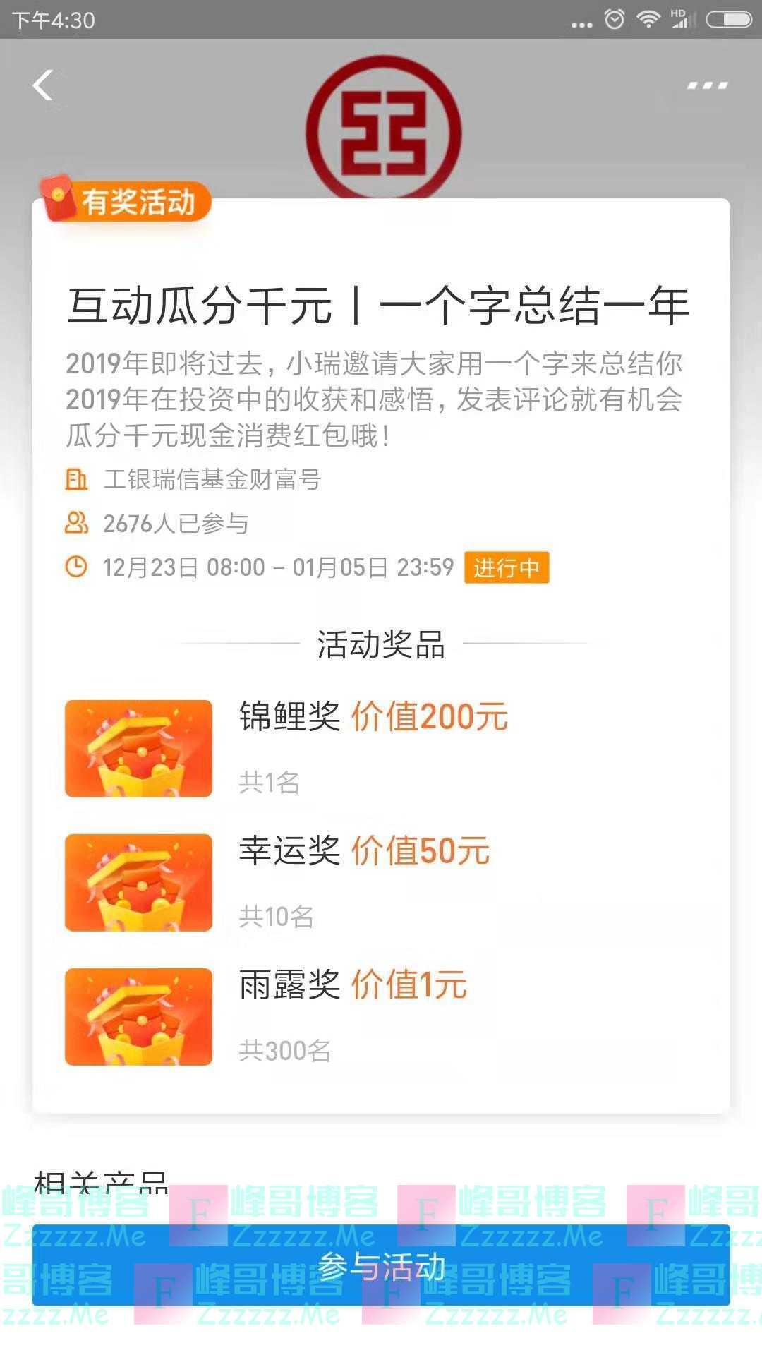 工银瑞信基金互动瓜分千元 一个字总结一年(截止1月5日)