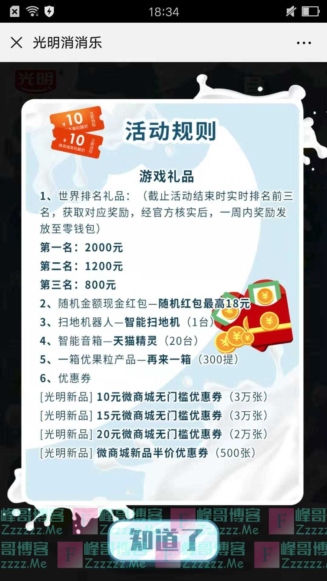 光明乳业微商城果粒消消乐(截止5月31日)