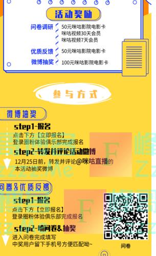 咪咕圈粉体验俱乐部咪咕直播短视频有奖调研(截止1月2日)