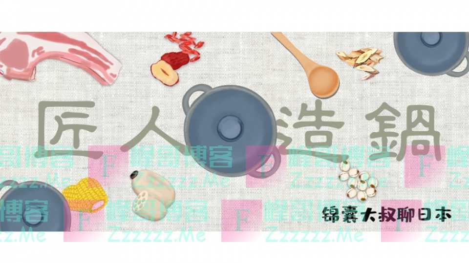 撩日本:比你贵10倍还比你好卖!日本人就这么把锅做上天。